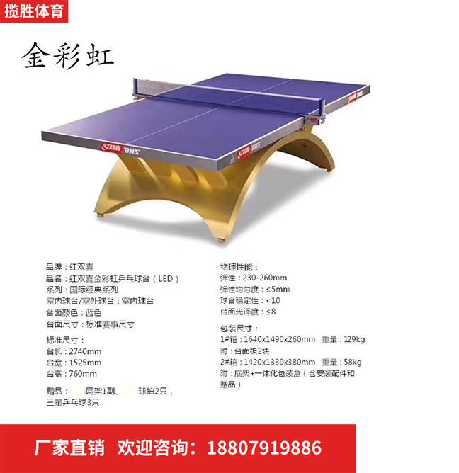 紅雙喜金彩虹乒乓球臺
