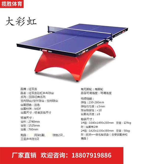 紅雙喜彩虹乒乓球臺