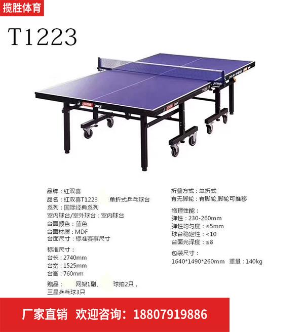紅雙喜T1223單折